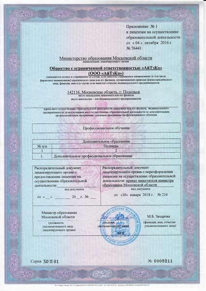 Лицензия УЦ Приложение 1