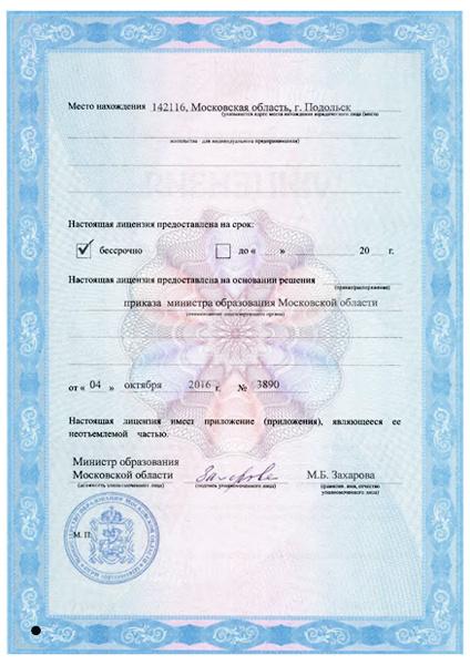 Лицензия УЦ 2 лист