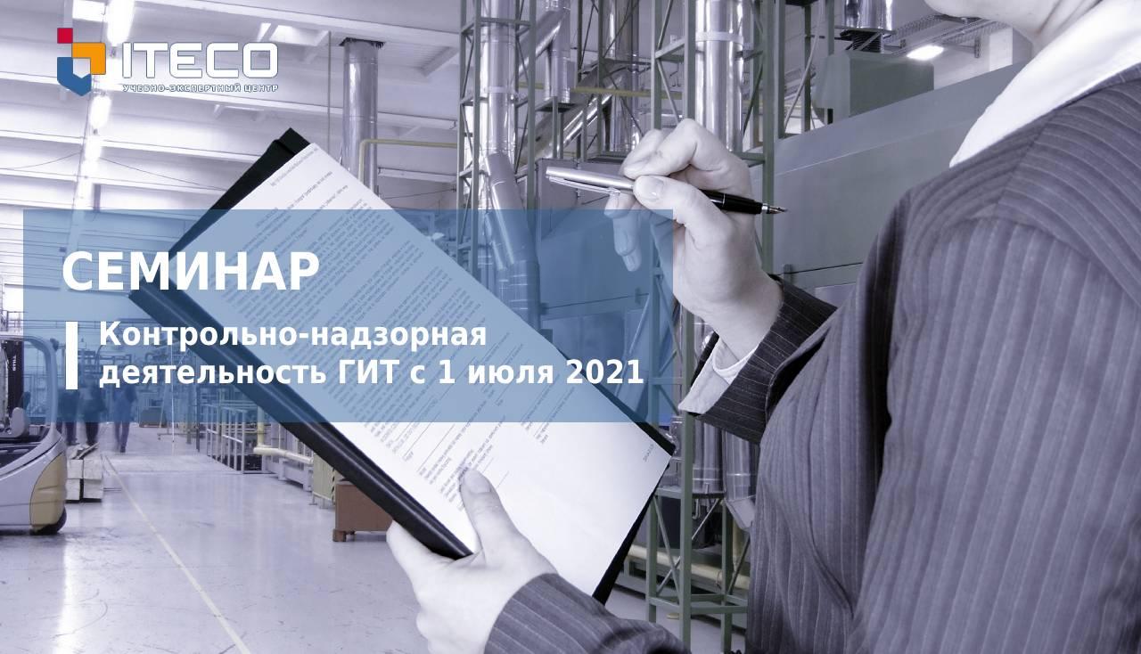 Изменения в контрольно-надзорной деятельности ГИТ с 1 июля 2021 года