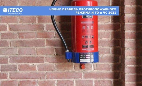Новые правила противопожарного режима и ГО и ЧС 2021