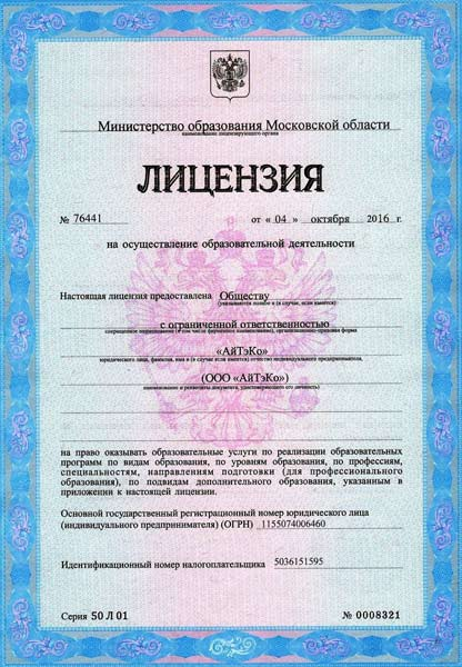Лицензия учебный центр 1 лист