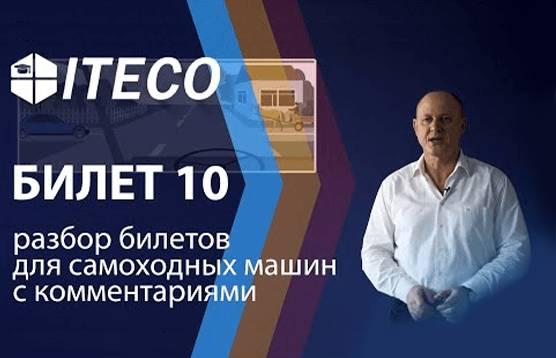Билет 10. ПДД для самоходных машин 2020 с комментариями