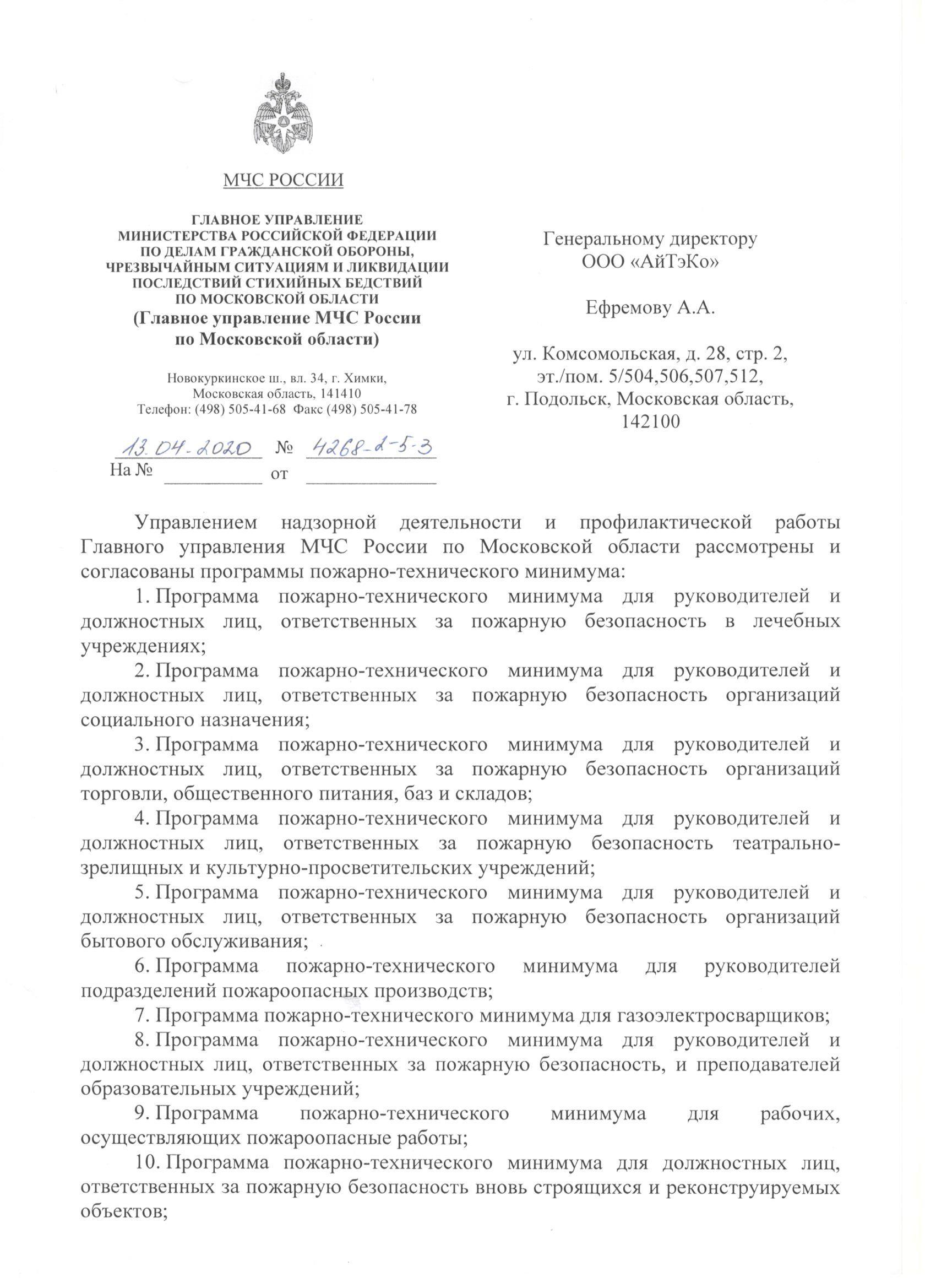 ПТМ обучение в Москве и Московской области