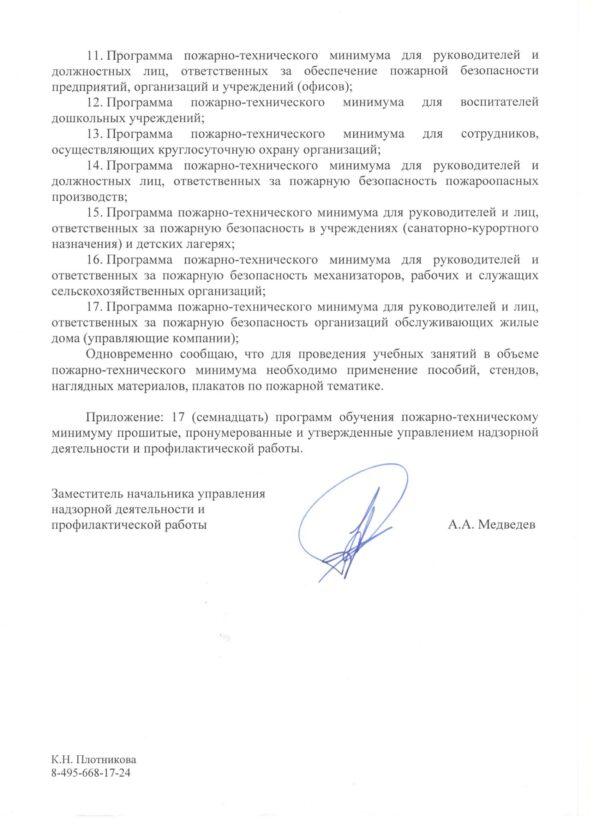 Обучение ПТМ в Подольтске