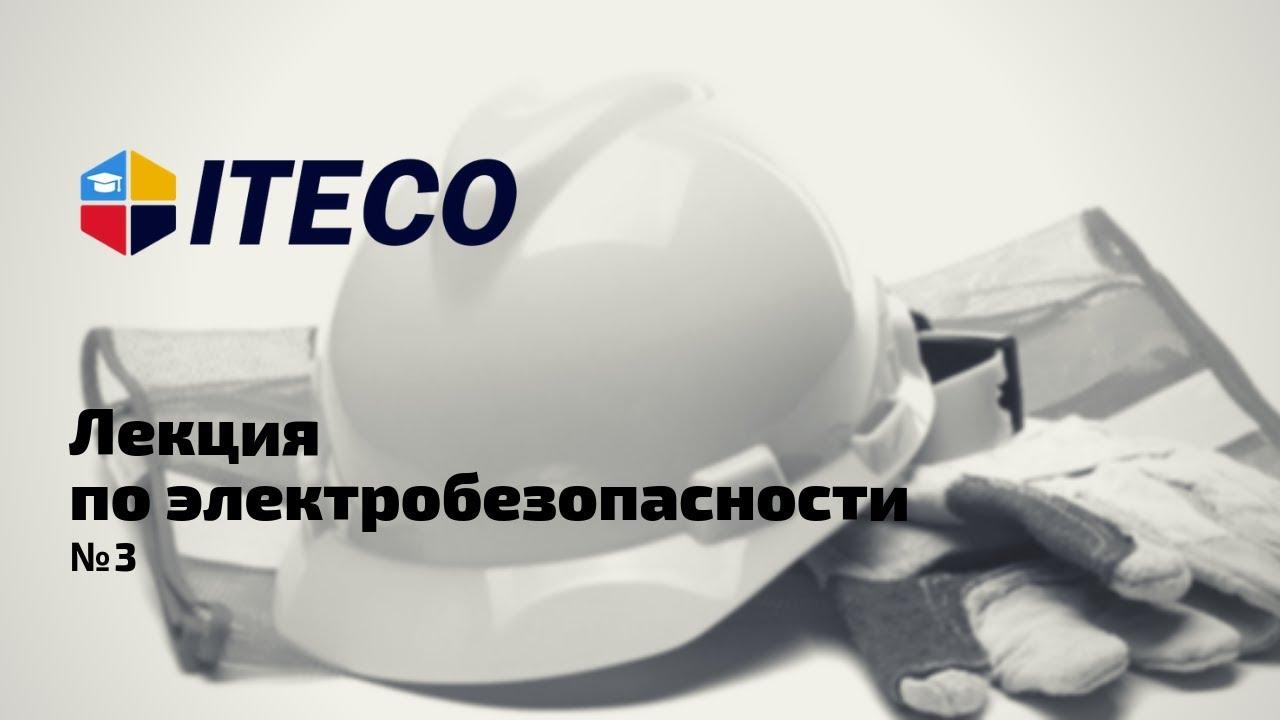 Обучение по электробезопасности. Часть 3