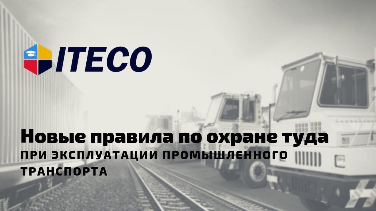 Новые правила по охране труда при эксплуатации промышленного транспорта