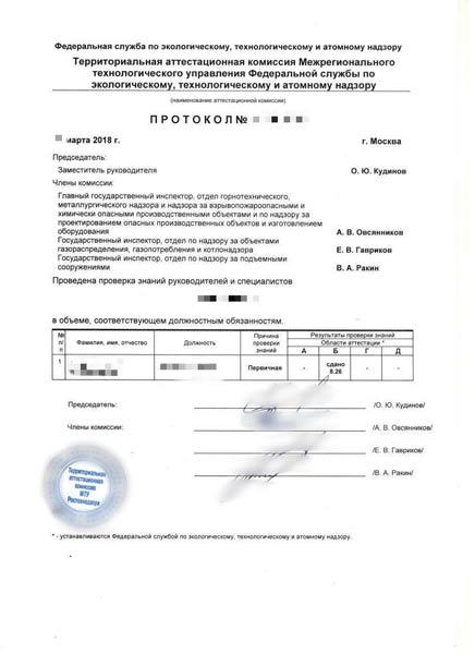 аттестация по промышленной безопасности в Ростехнадзоре