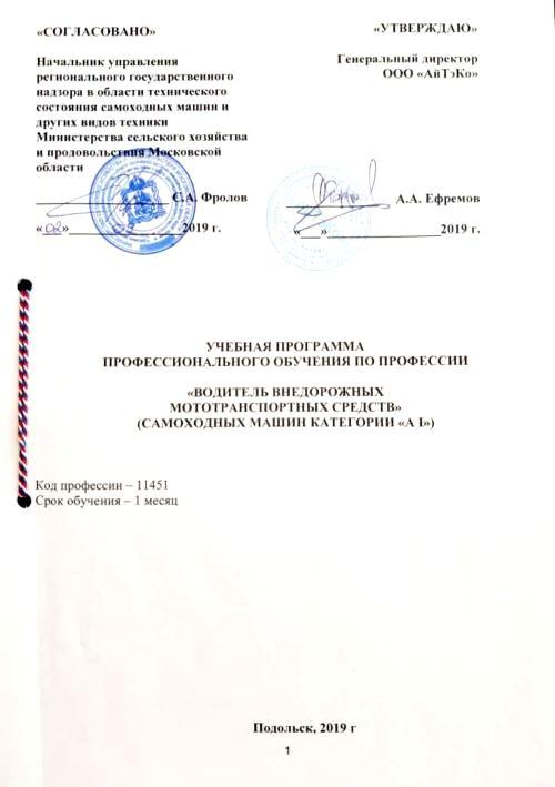 получить права на квадроцикл в Москве