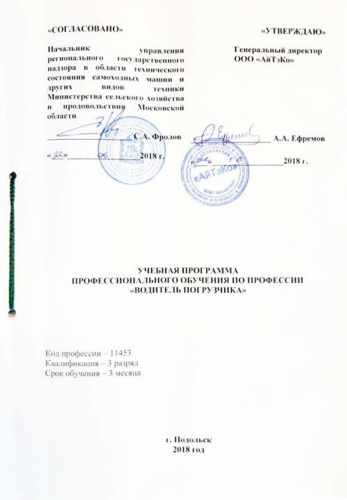 Права на погрузчик Подольск