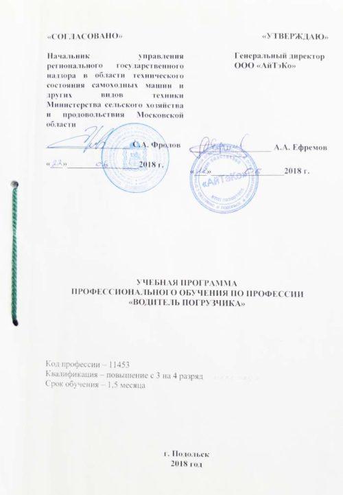 права на погрузчик категории В, С получить в Москве, Подольске, Ступино