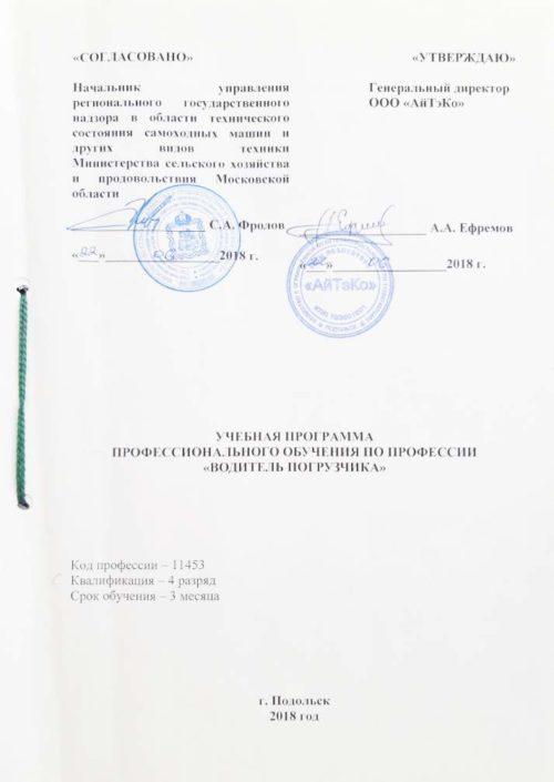 Права на погрузчик в Москве