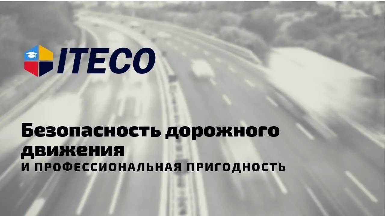 Безопасность дорожного движения. Обучение по БДД