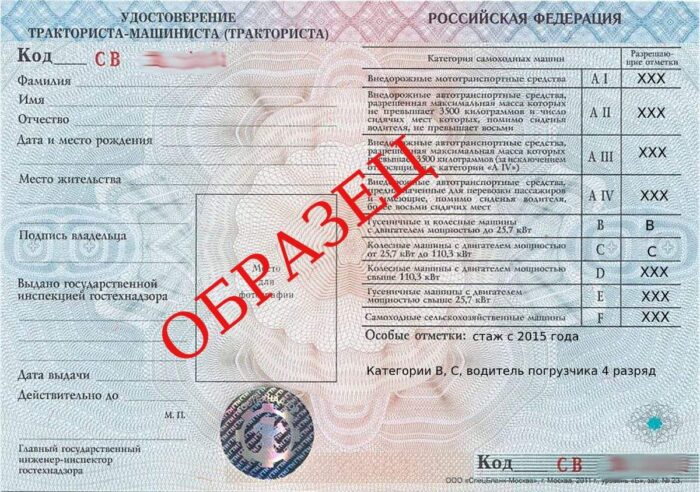 права на погрузчик в Москве Подольске Ступино