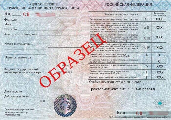 Права на трактор получить в Москве