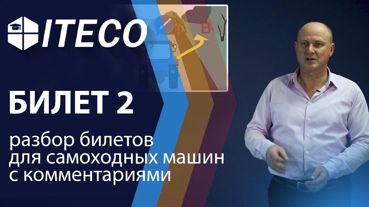 Билет 2. ПДД для самоходных машин 2020 | с комментариями | ITECO
