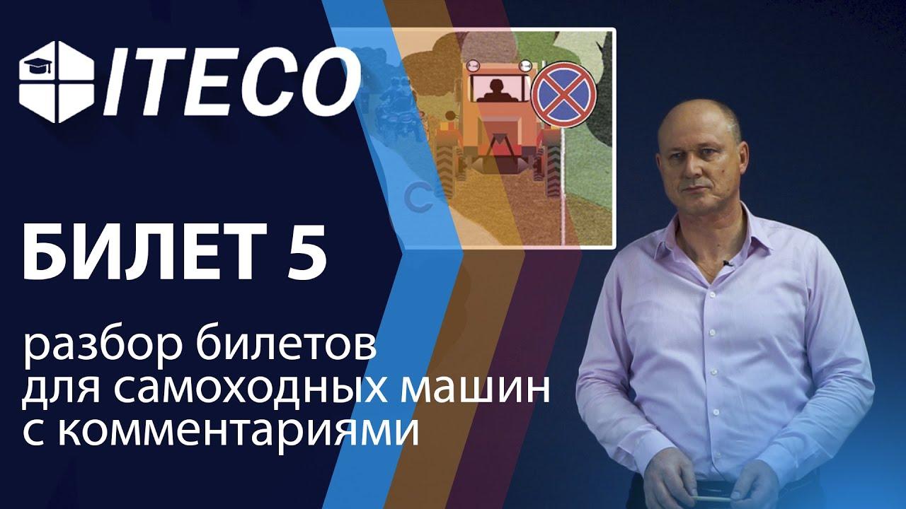 Билет 5. ПДД для самоходных машин 2020 | с комментариями | ITECO