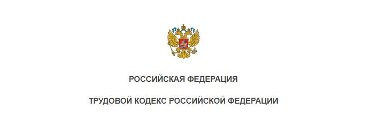 Приняты поправки в ТК РФ по охране труда