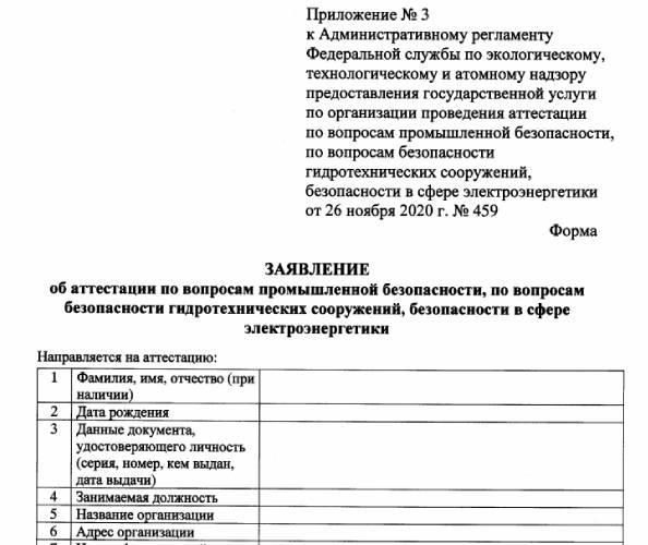 новый регламент проведения аттестации в Ростехнадзоре