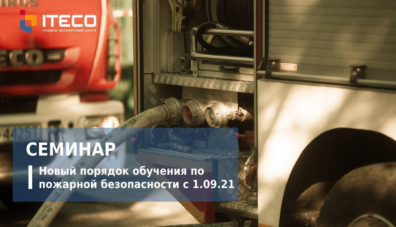 Новый порядок обучения по пожарной безопасности с 1 сентября 2021 года